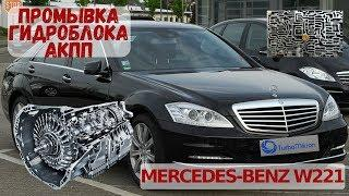 Промывка (ремонт) гидроблока АКПП Mercedes-Benz W221| Repair automatic transmission Mercedes-Benz